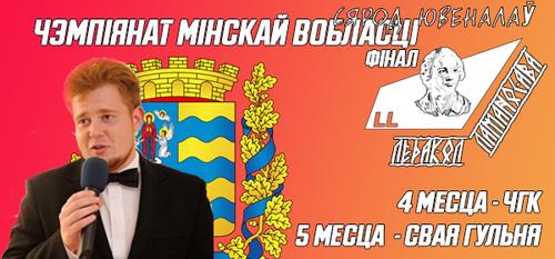 Чемпионат Минской области