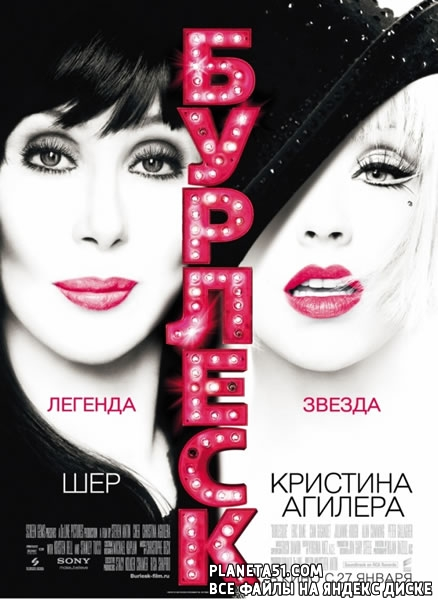 Бурлеск / Burlesque (2010/BDRip/HDRip)