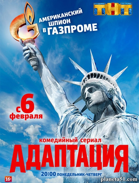 Адаптация (1-11 серии из 16) / 2017 / РУ / WEB-DLRip