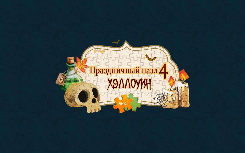 Праздничный пазл Хэллоуин 4