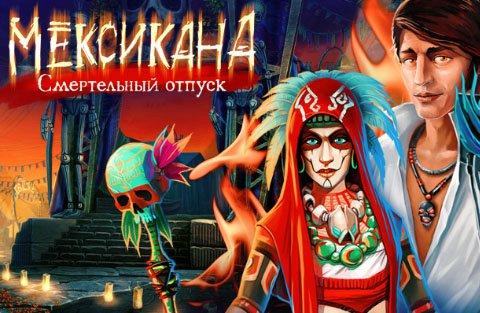 Мексикана. Смертельный отпуск   Mexicana Deadly Holiday (Rus)