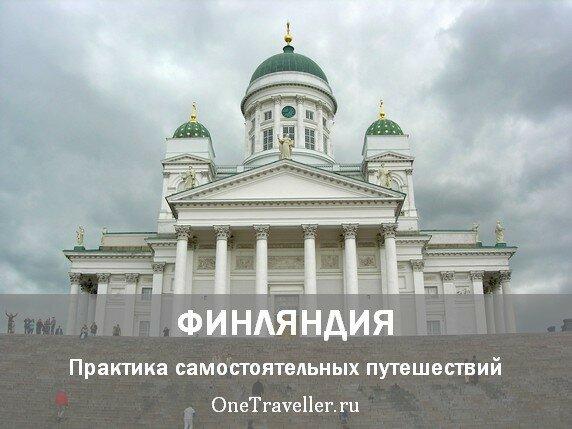 Финляндия. Лютеранский кафедральный собор Хельсинки.
