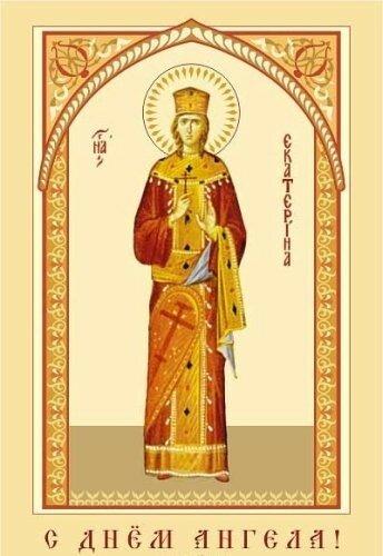 Красочная открытка ко дню великомученицы Екатерины