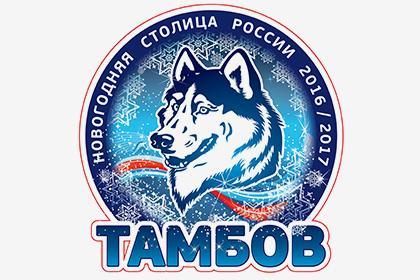 НаНовый год туристов пригласит Тамбовский волк