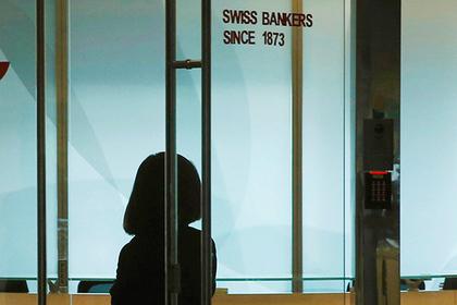 Швейцарские банки раскрыли имена 300 собственников невостребованных вкладов