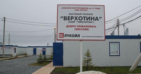 «ЛУКОЙЛ» продаст собственный  алмазный бизнес «Открытию» за $1,45 млрд
