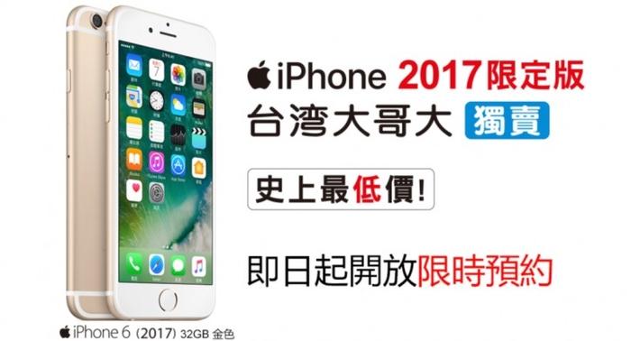 Apple начала продажи iPhone 6 с32 Гбвстроенной флеш-памяти
