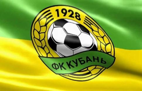 «Кубань» превратится в«Кубань-1928», команда начнёт выступления сПФЛ