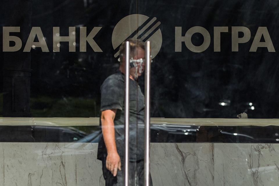 Уклиентов банка «Югра» появились трудности спроведением платежей