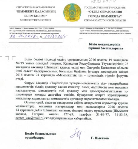 Казахский язык.png