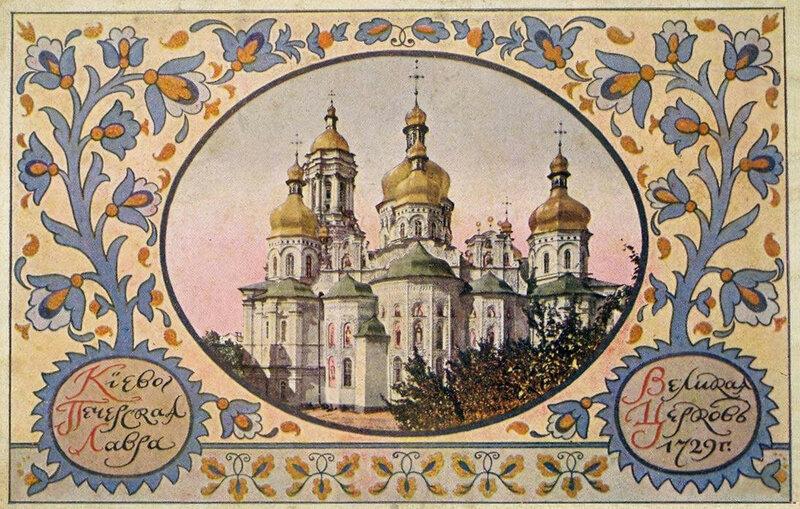 Церкви на старых открытках, добрым утром картинки