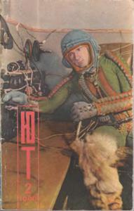 Журнал: Юный техник (ЮТ). - Страница 2 0_1a81ff_90bfce55_orig