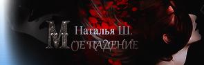Мое Падение (СЛР18+)