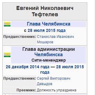 Сити-мененджер Челябинска.