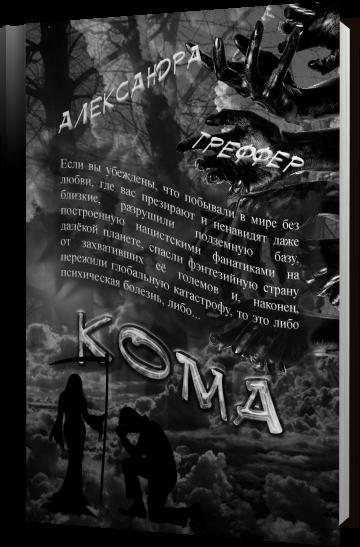 А.Треффер-роман Кома, книга 3 серии Шизофрения