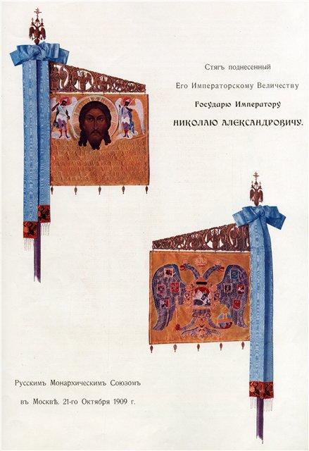 Стяг для Императора на снимке С.М. Прокудина-Горского