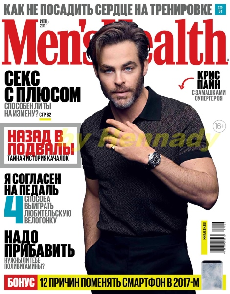 Журнал Mens Health Россия (июнь 2017)