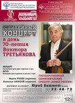 19.04.17 Виртауальный концерт