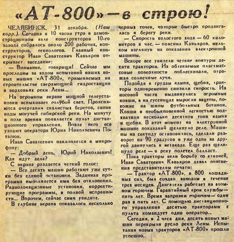 Из газетных публикаций, декабрь 1959, фото из интернета (9).jpg
