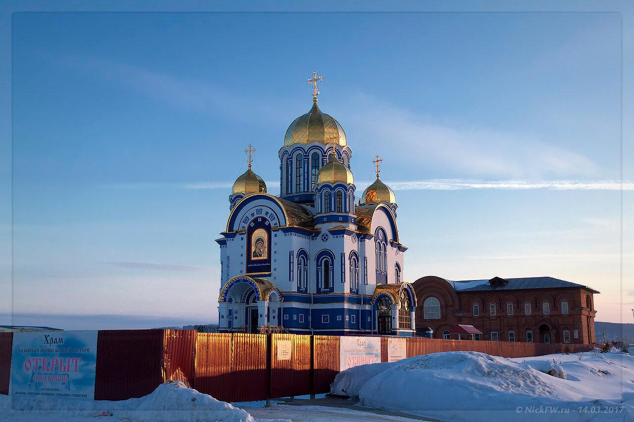 Храм Казанской иконы Божией Матери (© NickFW - 14.03.2017)
