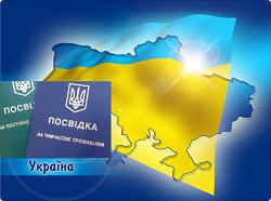 Vremennii-vid-na-jitelstvo-v-Ukraine.png