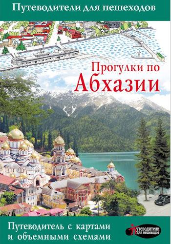 Путеводитель по Абхазии