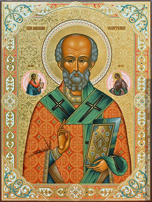 Св. Николай Чудотворец 7.jpg