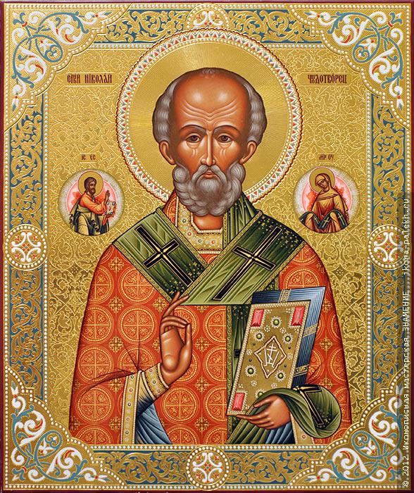 Св. Николай Чудотворец 8.jpg