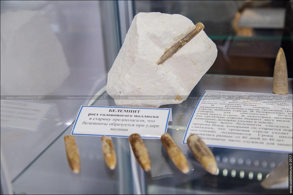 Выставка фульгуритов