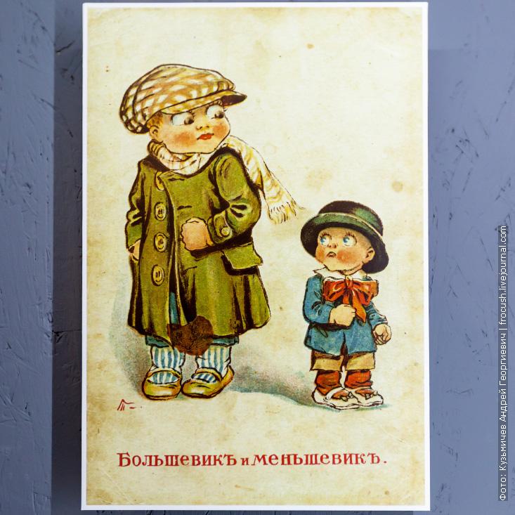 детская открытка большевик и меньшевик