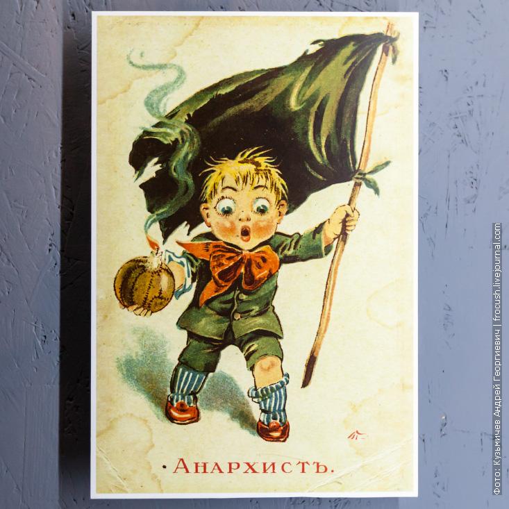 анархист открытка