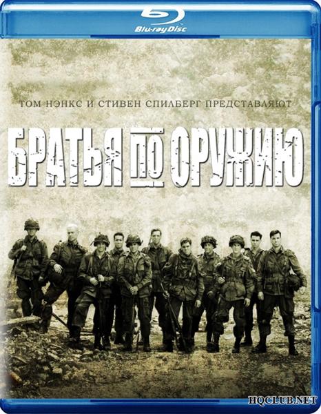 Братья по оружию (сериал) / Band of Brothers (2001/HDRip)