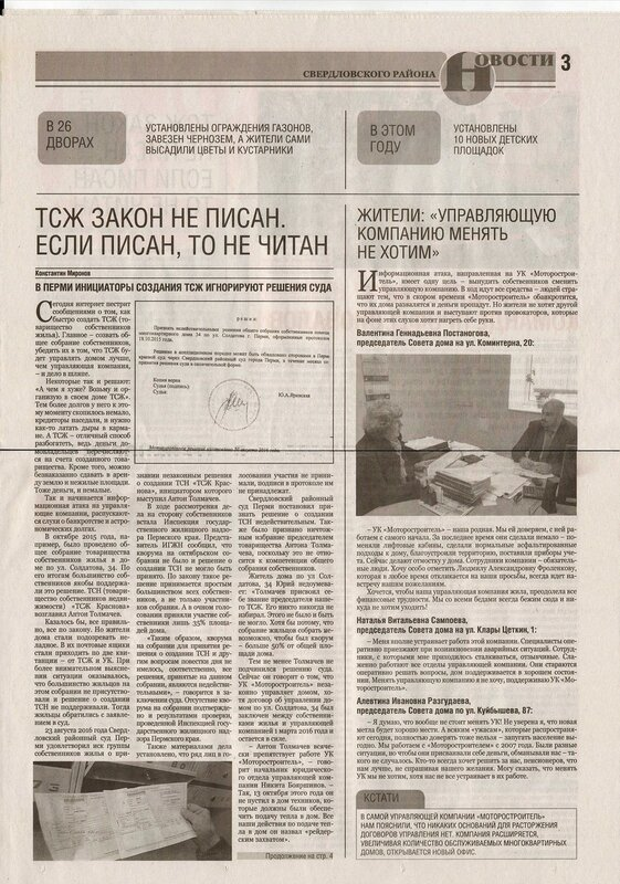 Газета Новости Свердловского района от ООО УК Моторостроитель 3.jpg