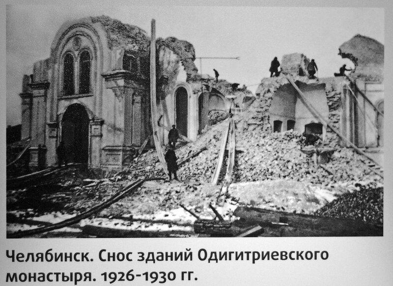 Снос Одигитриевского Монастыря