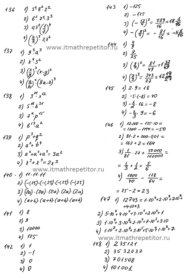 Гдз по Математике 2 Класс Демо
