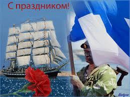 открытки день военно морского флота