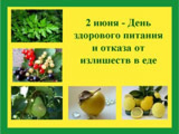2 июня День здорового питания и отказа от излишеств в еде! открытки фото рисунки картинки поздравления