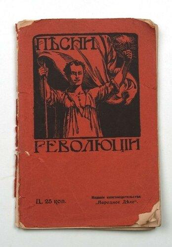 Поэтический сборник «Песни революции». Обложка.jpg