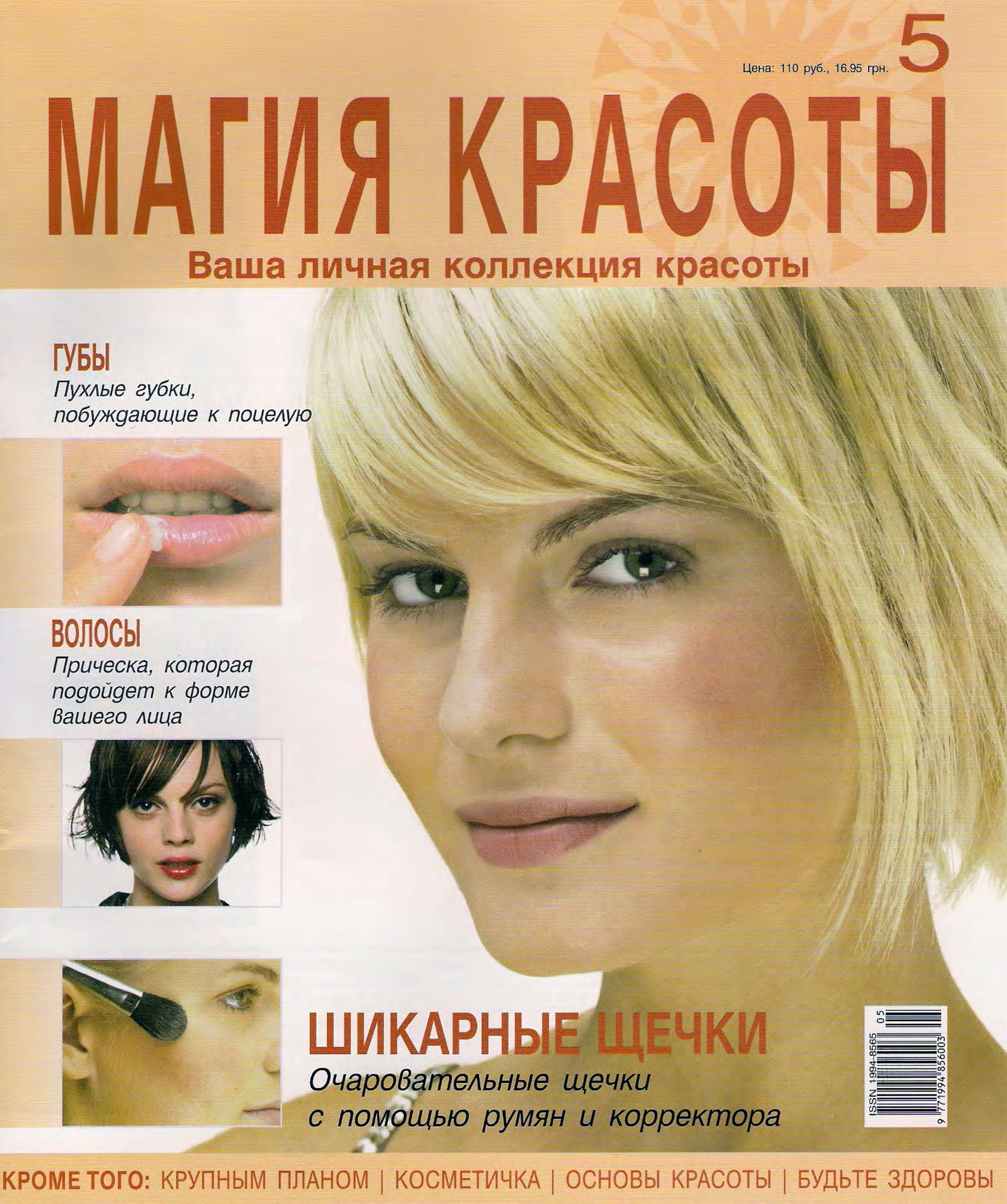 магия и красота журнал №10