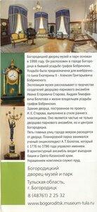 Государственное учреждение культуры Тульской области объединение Историко-краеведческий и художественный музей