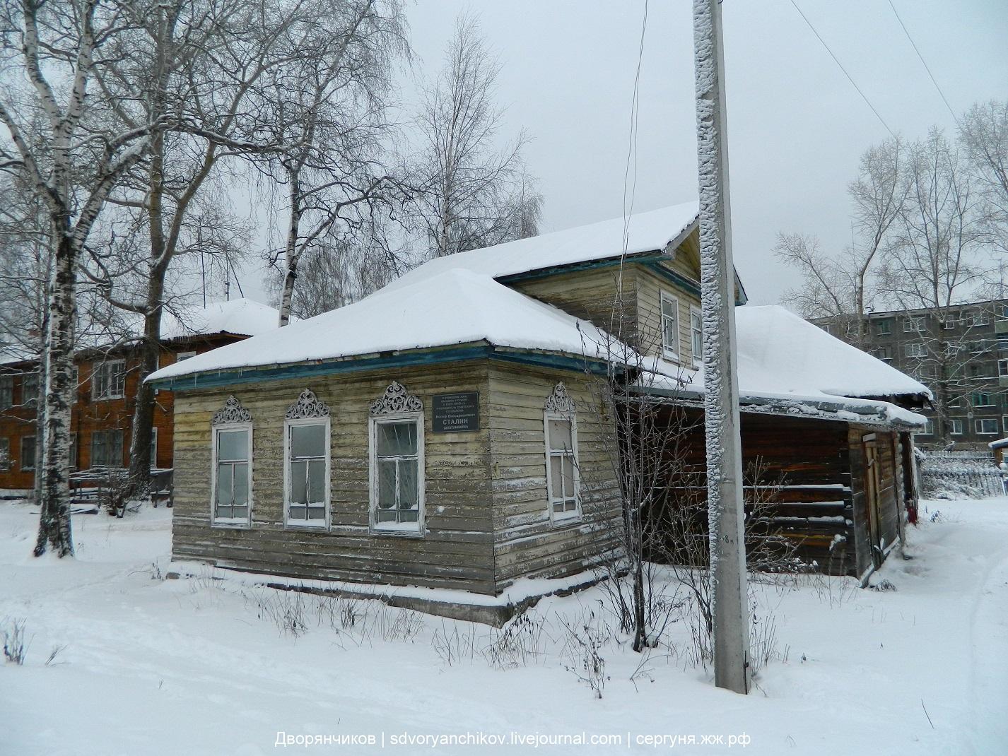 Сольвычегодск - у дома - музея Сталина - 17 декабря 2013