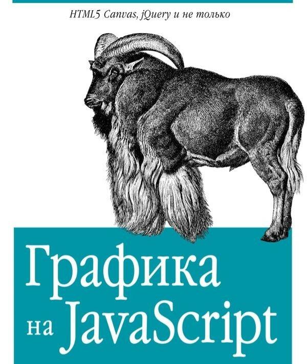 Книга - Графика на JavaScript
