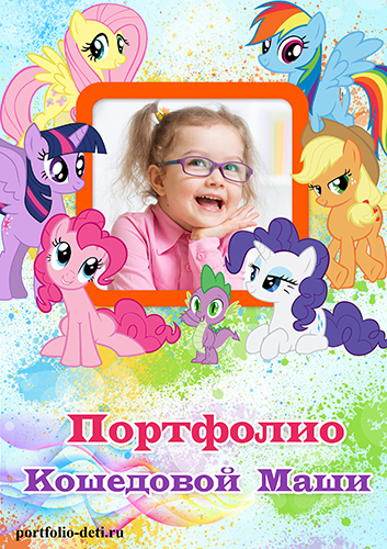 Портфолио для девочки Мой маленький пони portfolio-deti.ru