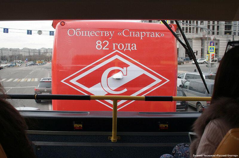 Спартак. День рождения. 19.04.17.01...jpg