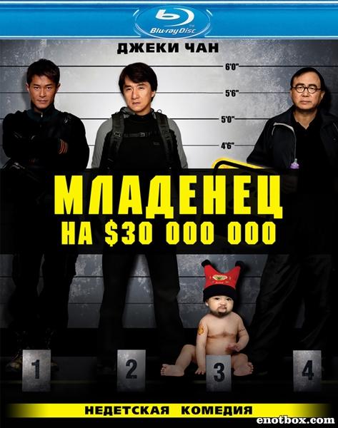 Сокровище в пелёнках / Младенец на $30 000 000 / Робин гуд / Bo bui gai wak / Robin-B-Hood (2006/BDRip/HDRip)