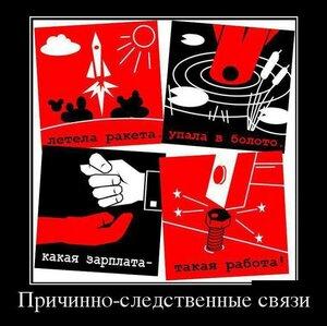 летела_ракета_демотиватор.jpg