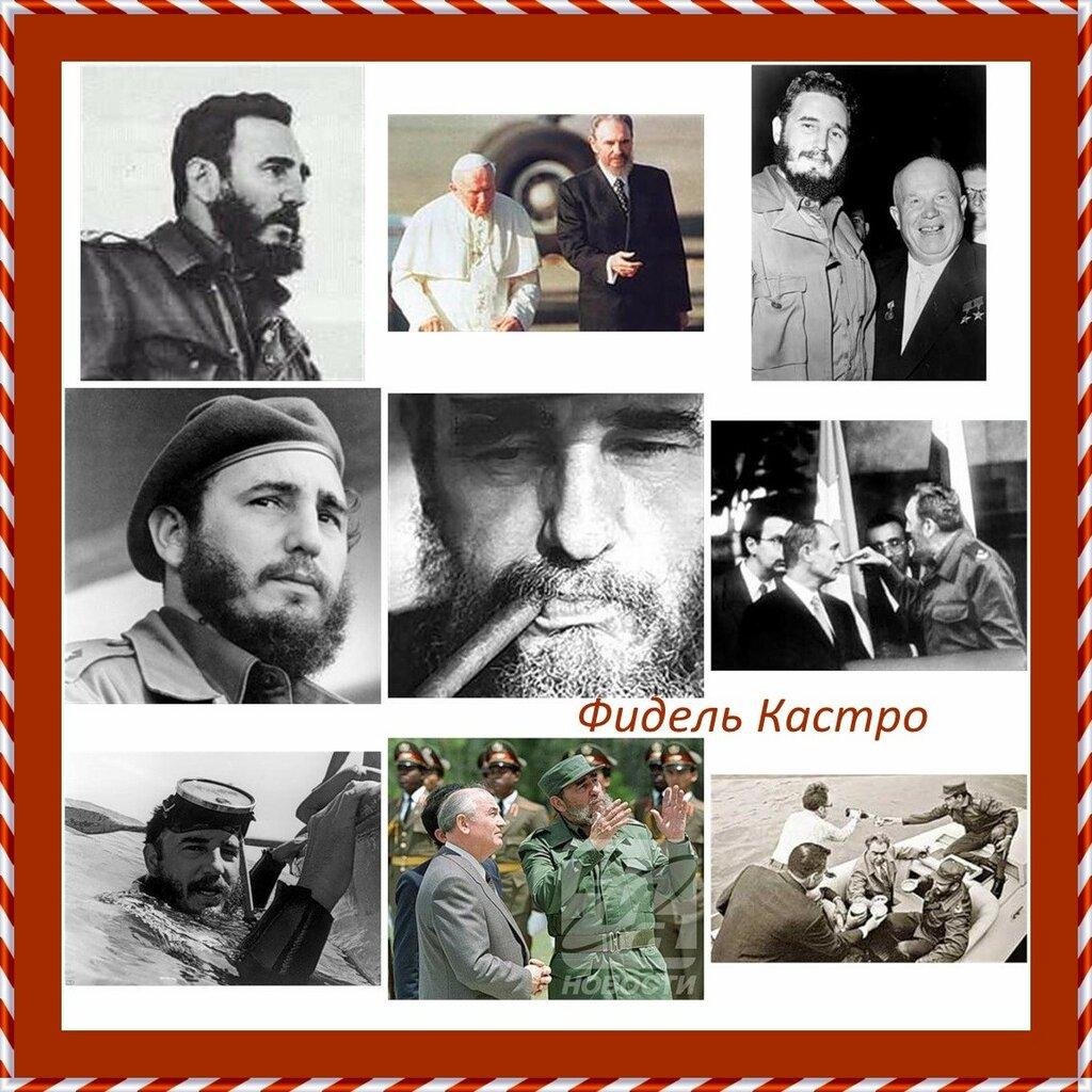 Ушел из жизни легенда кубинского народа - Фидель Кастро