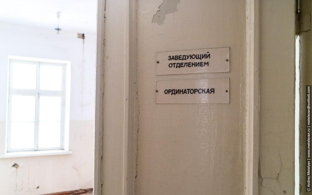 двери ординаторской в больнице