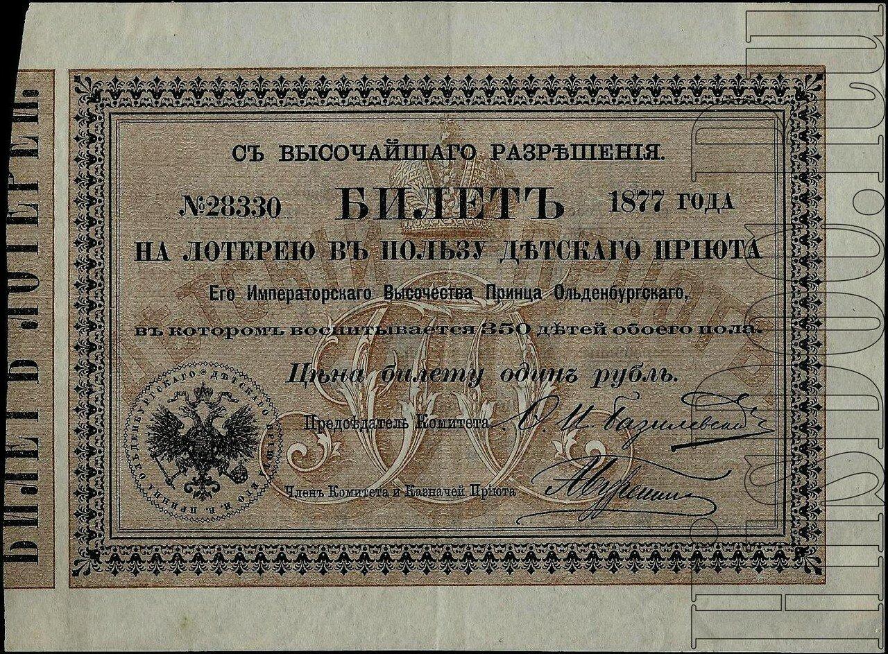 1877. Билет на лотерею в пользу Детского приюта, один рубль,
