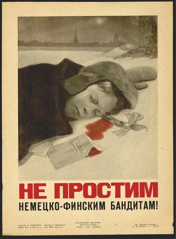 блокада Ленинграда, зверства фашистов